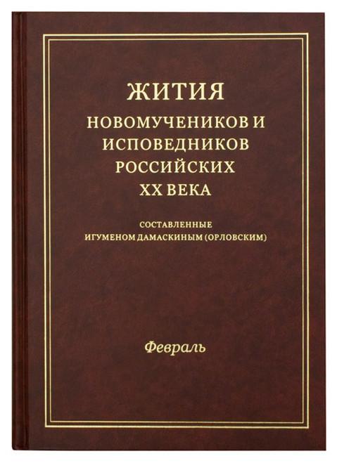 Жития новомучеников и исповедников российских ХХ века: Февраль