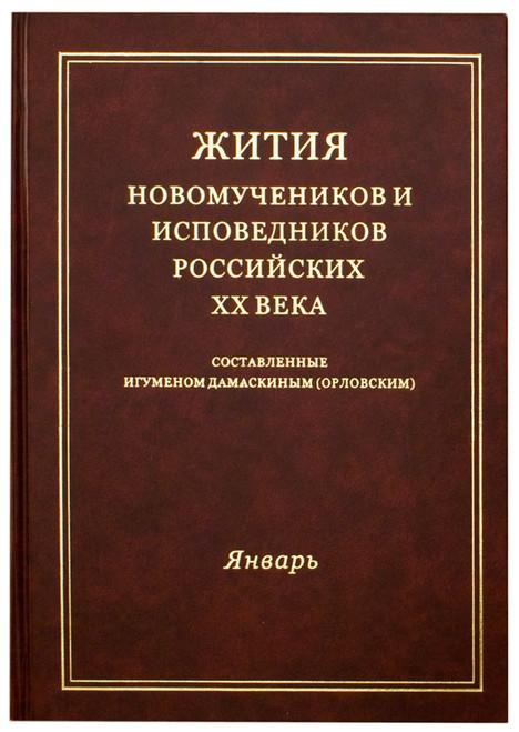 Жития новомучеников и исповедников российских ХХ века: Январь
