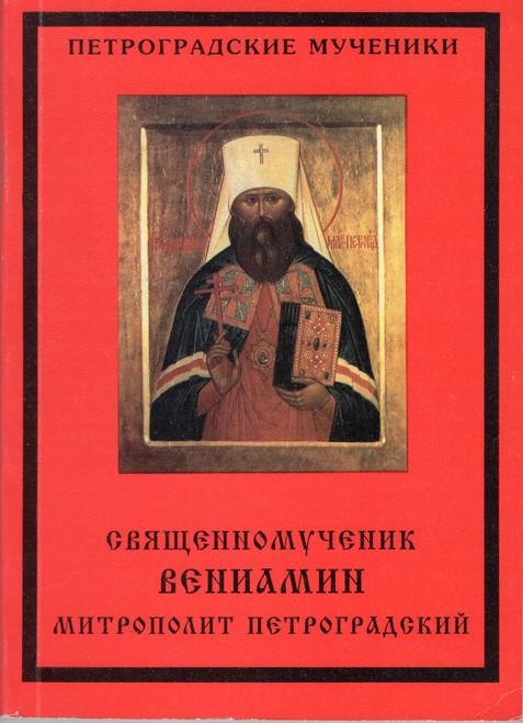 Священномученнник Вениамин