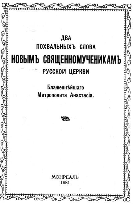 Два похвальных слова новым священномученникам Русской Церкви