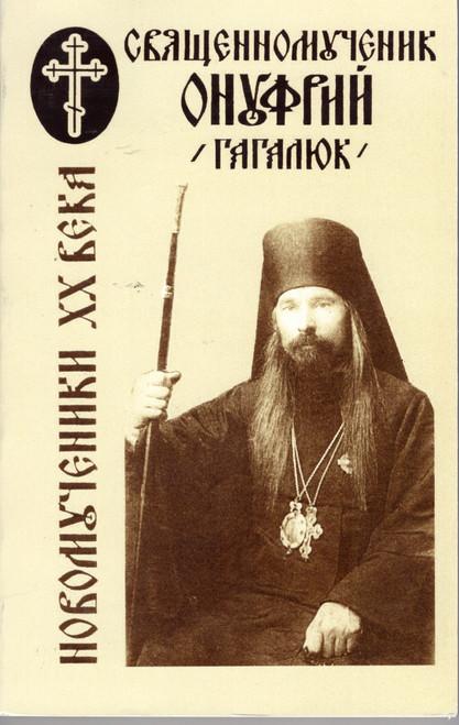 Священномученник Онуфрии