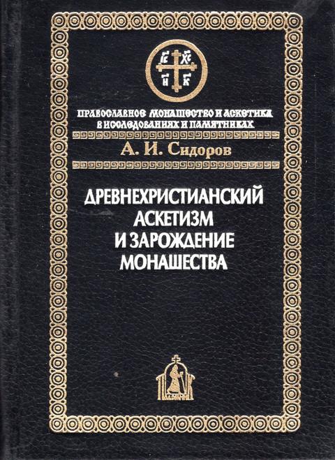 Древнехристианский аскетизм и зарождение монашества