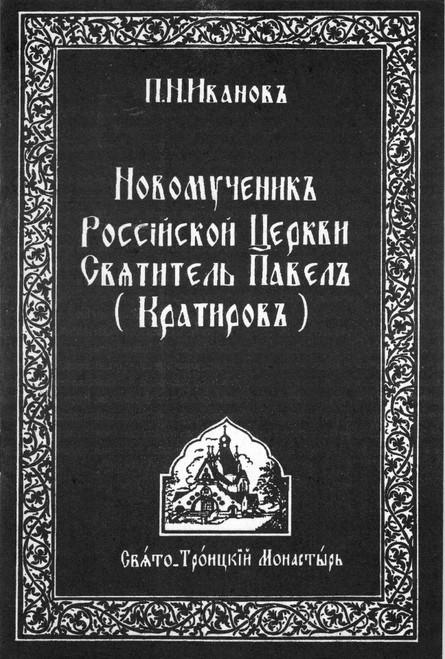 Новомученик Российской Церкви Святитель Павел (Кратиров)