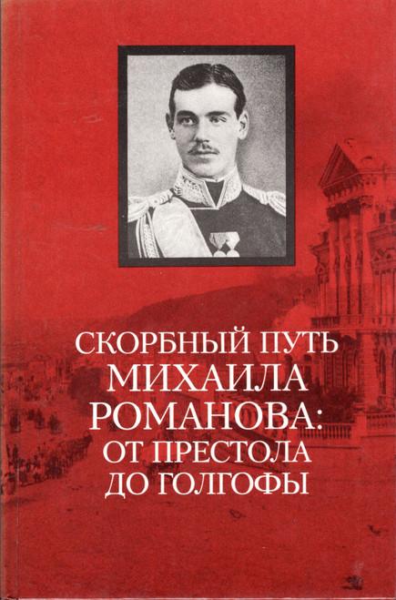 Скорбный путь Михаила Романова: от престола до Голгофы