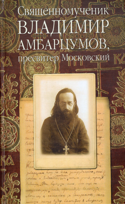 Священномученик Владимир (Амбарцумов), пресвитер московский