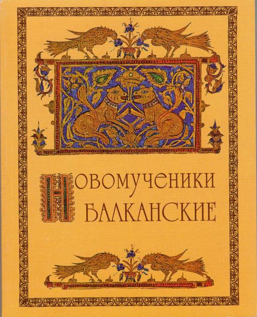 Новомученники балканские