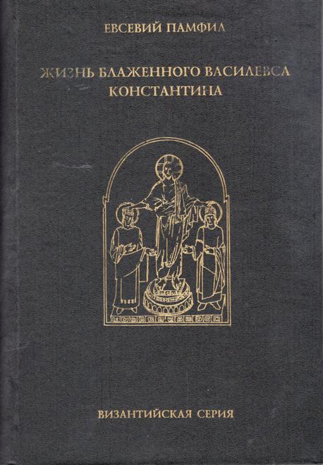 Жизнь блаженного Василевса Константина