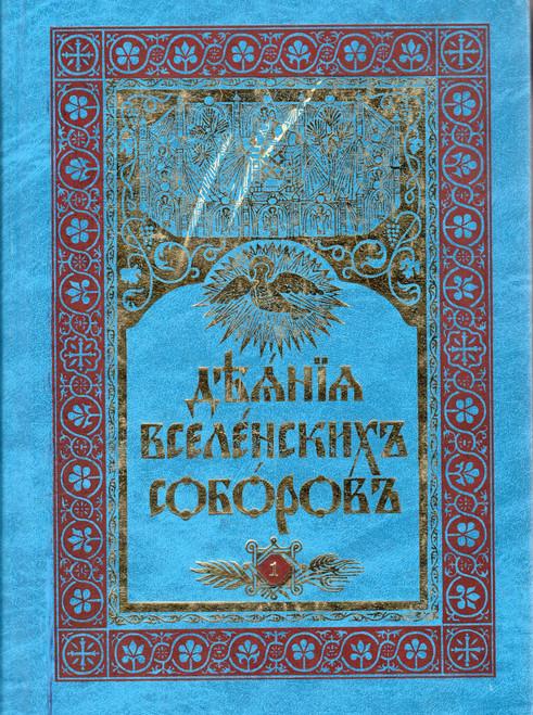 Деяния Вселенских Соборов (в 2х томах)
