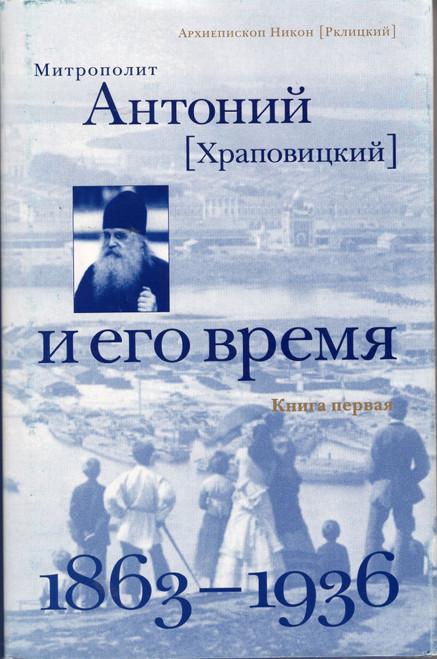 Митрополит Антоний Храповицкий и его время (1863 - 1936)