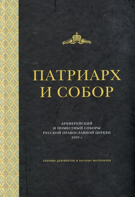 Патриарх и собор
