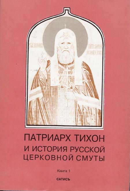 Патриарх Тихон и история Русской Церковной смуты