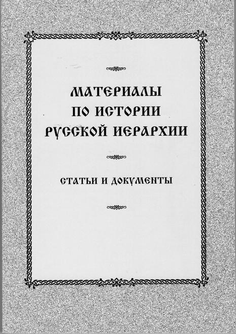 Материалы по истории Русской иерархии