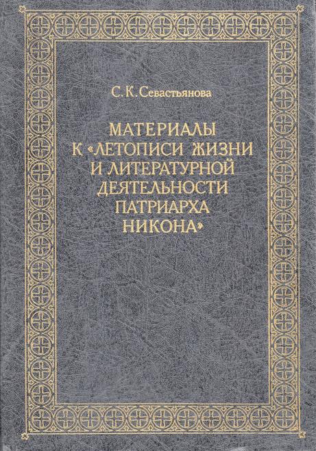 Материалы к летописи жизни и литературной деятельности патриарха Никона
