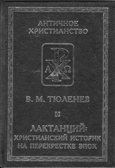 Лактанций: Христианский историк на перекрестке эпох