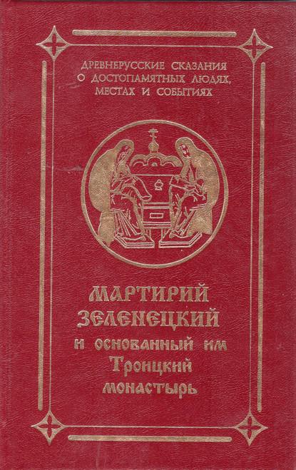 Мартирий Зеленецкий и основание им Троицкий монастырь