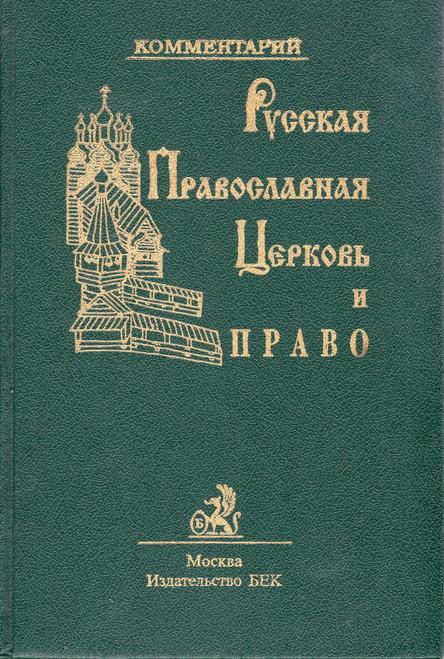 Русская Православная Церковь и право