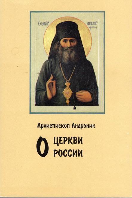 О Церкви России
