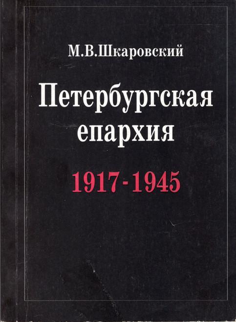 Петербургская епархия 1917 - 1945