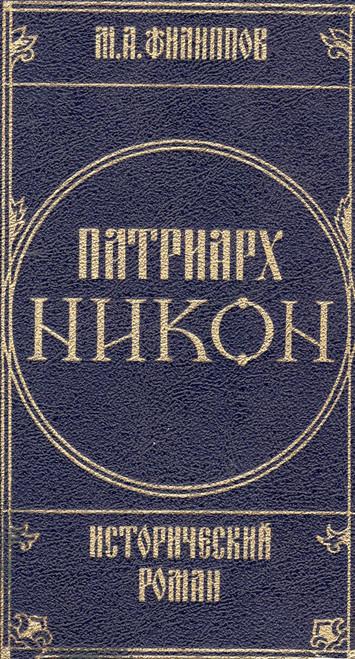 Патриарх Никон: Исторический роман (в 2-х томах)
