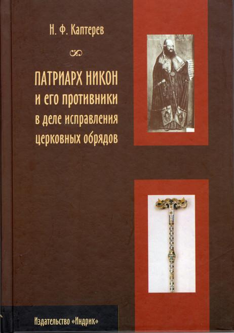 Патриарх Никон и его противники в деле исправления церковных обрядов