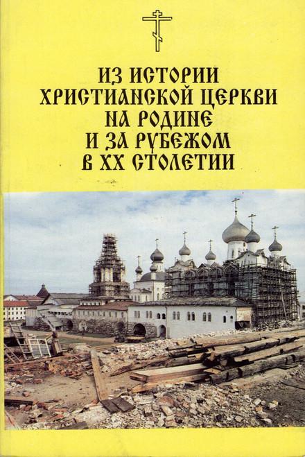 Из истории Христианской Церкви на родине и за рубежом в XX столетии