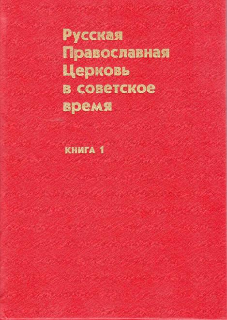 Русская Православная Церков в советское время (в 2-х томах)