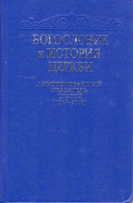Богословие и история Церкви