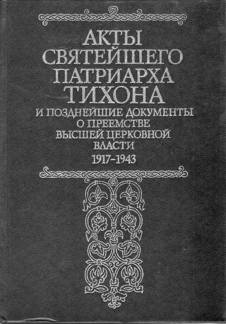 Акты святейшего патриарха Тихона