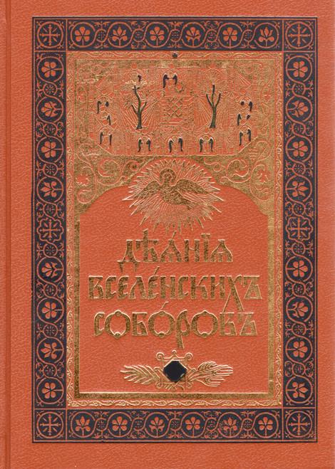 Деяния Вселенских Соборов ( в 4-х томах)