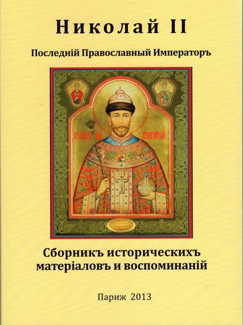 Николай II: Последний Православный Император