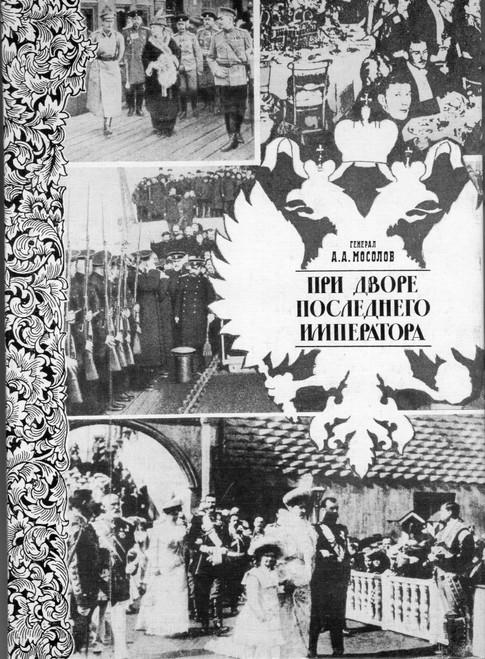 При дворе последнего Российского императора (твердый)