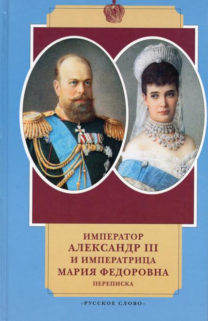 Император Александр III и императрица Мария Федоровна