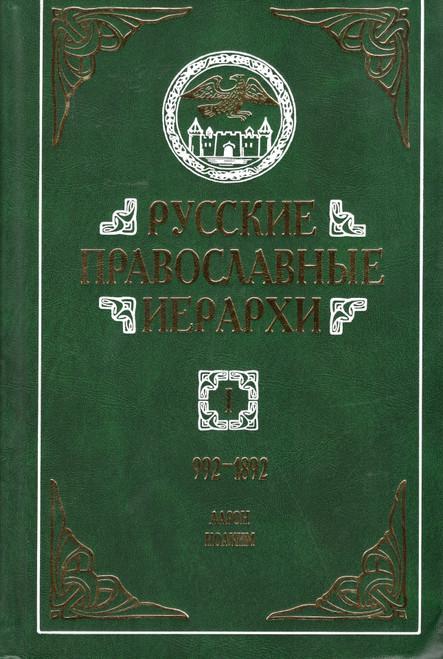Русские Православные иерархи (992 - 1892) (в 3-и томах)