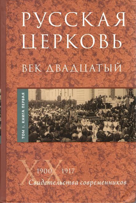 Русская церковь век XX (том 1 в 2х книгах)