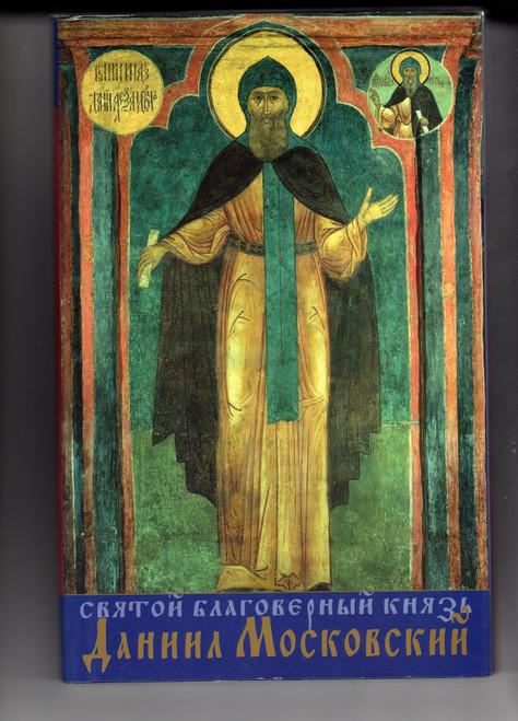 Святои благоверный князь Даниил Московский