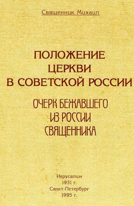 Положение Церкви в советской России