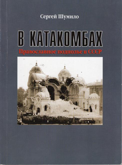 В катакомбах: Православное подполье в СССР