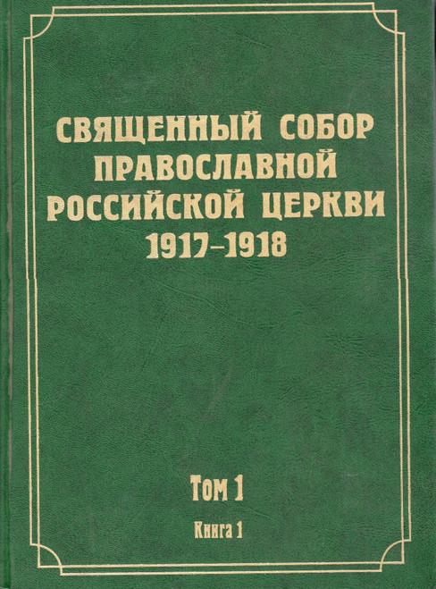 Священный собор православной Российской Церкви 1917-1918 (Том 1 в 2-ж книгах)