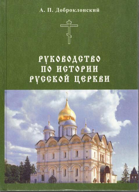 Руководство по истории Русской Церкви