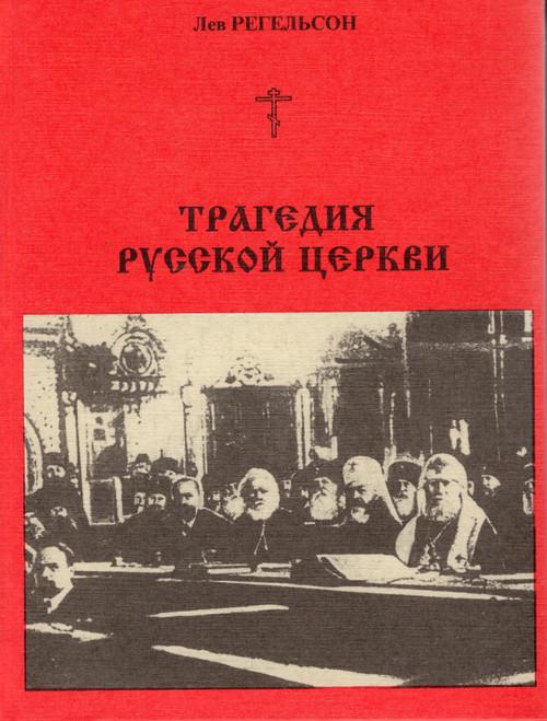Трагелия Русской Церкви