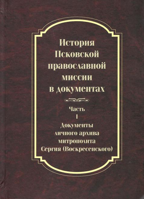 История Псковской Православнои миссии в документах