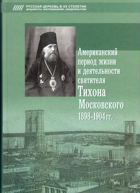 Американскии период жизни Патриарха Тихона Московского 1898-1904 гг.