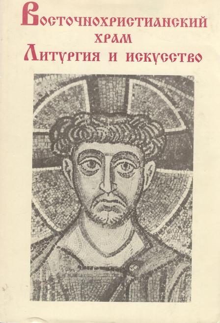 Восточхохрустианский храм - Литургия и искусство