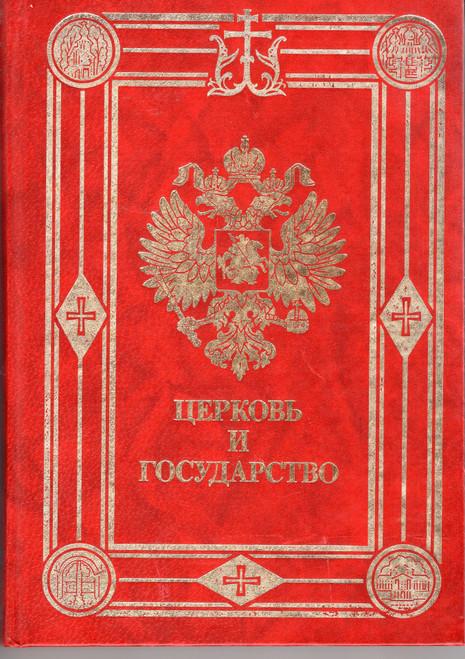 Церков и государство (твер.)