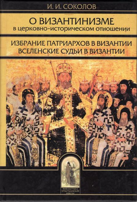 О Византизме в Церковно-историческом отношении