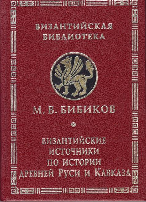 Византийские источники по истории древней Руси и Кавказа