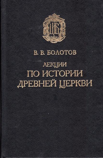 Лекции по истории древней Церкви (в 4-х томах)