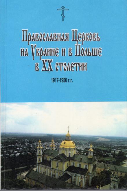 Православная Церковь на Украине и в Польше в XX столетии (1917 - 1950 гг.)
