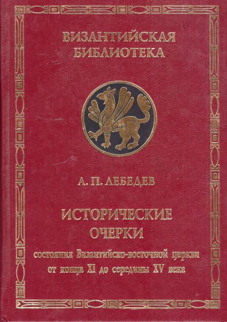 Исторические очерки состояния Византийско-восточной церкви от XI конца до середины XV века