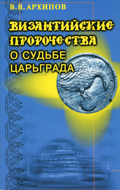 Византийские пророчества о судьбе Царграда
